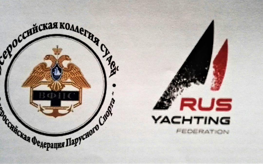 Всероссийская конференция судей по парусному спорту