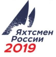 Яхтсмен России 2019