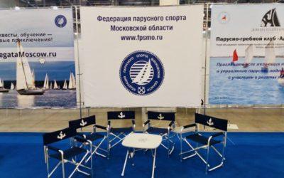 ФПС МО на Boat Show 2020