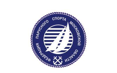 Регламент Минспорта РФ для организаторов