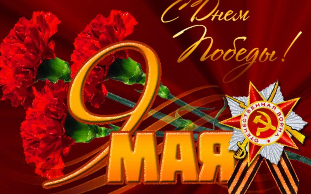 Поздравляем с 75 летней годовщиной Великой Победы!