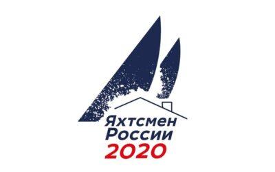 «ЯХТСМЕН РОССИИ 2020» премия ВФПС на дистанционке!