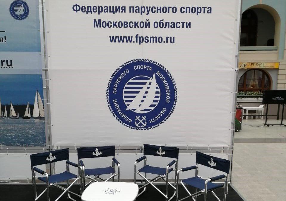 Стенд Федерации парусного спорта Московской области ждет гостей