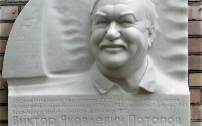 Памятная доска Виктору Потапову открыта!